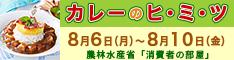 カレーのヒ・ミ・ツ 8月6日(月)?8月10日(金) 農林水産省「消費者の部屋」